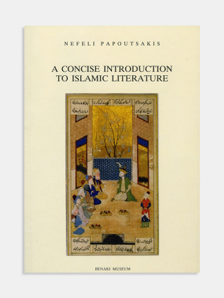 A cοncise introduction to Islamic literature - BMM185A
