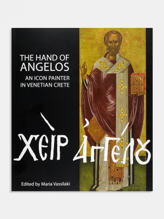 The Hand of Angelos: An icon-painter in Venetian Crete