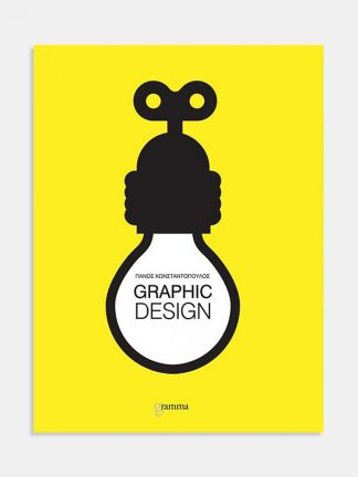 Graphic Design - BGRAM11