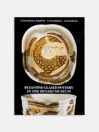 Byzantine glazed pottery at the Benaki Museum - BMM053A