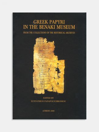 Greek Papyri in the Benaki Museum. From the Collections of the Historical Archives - BMM059