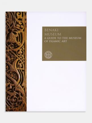 Benaki Museum: A Guide to the Museum of Islamic Art - BMM159A