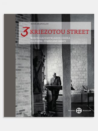 3 Kriezotou Street. Nikos Hadjikyriakos-Ghika. His home, Studio and Gallery - BMM310A