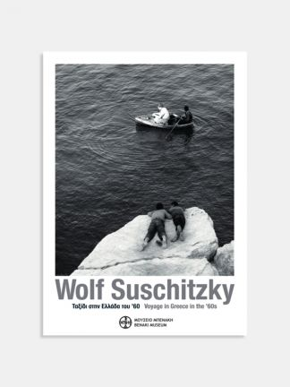 Wolf Suschitzky. Ταξίδι στην Ελλάδα του '60.  Voyage in Greece in the '60s. - BMM370