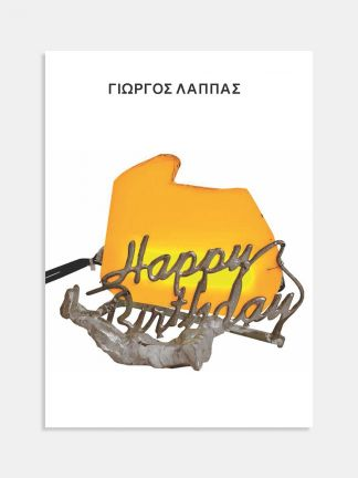George Lappas - Happy Birthday (Γιώργος Λάππας - Happy Birthday)