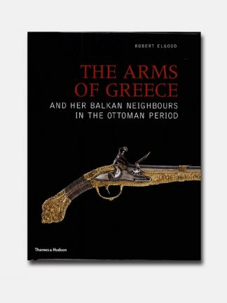 The arms of Greece and her Balkan neighbors in the Ottoman Period (Τα όπλα της Ελλάδας και των βαλκανικών γειτόνων της κατά την Oθωμανική περίοδο)